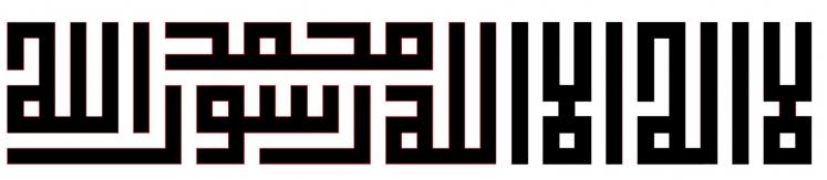 Shahada-Square-Kufic