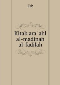 MADINAH AL-FADILAH