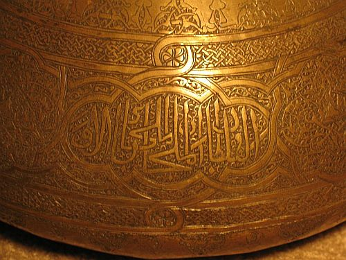 allah_islamic_metalwork_side_detail